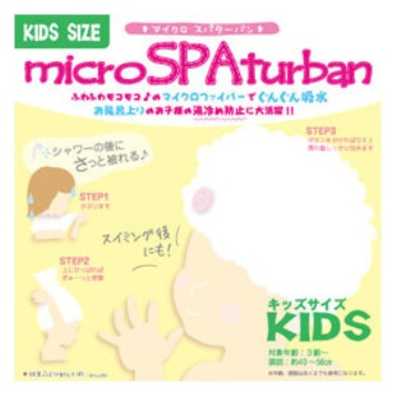 Kid' Hair SPA turban 2